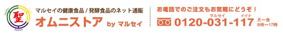 マルセイの健康食品/醗酵食品のネット通販