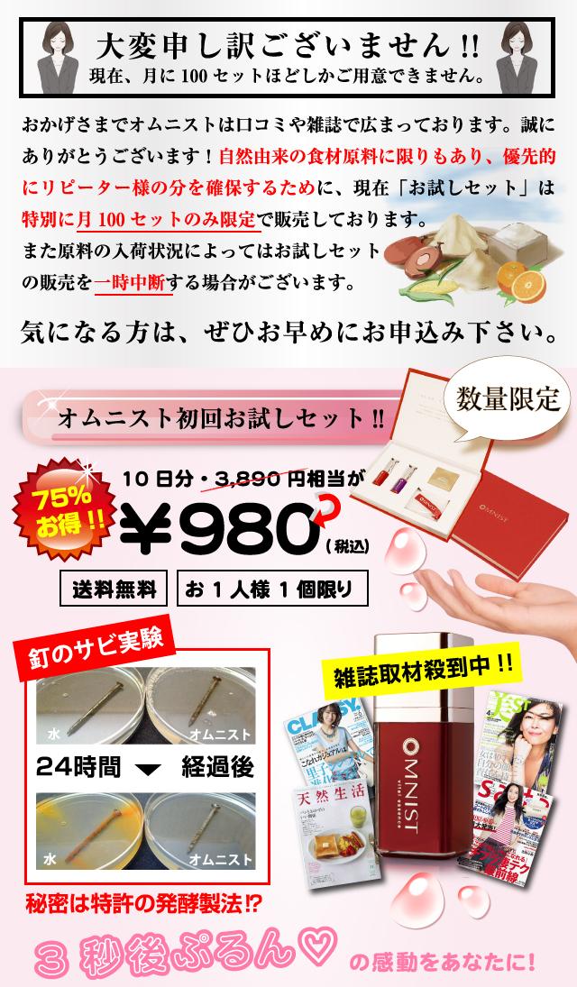 OMNIST初回お試しセット 数量限定 980円
