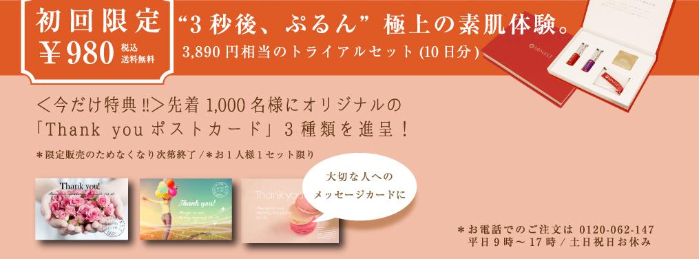 初回限定980 円のトライアルセット
