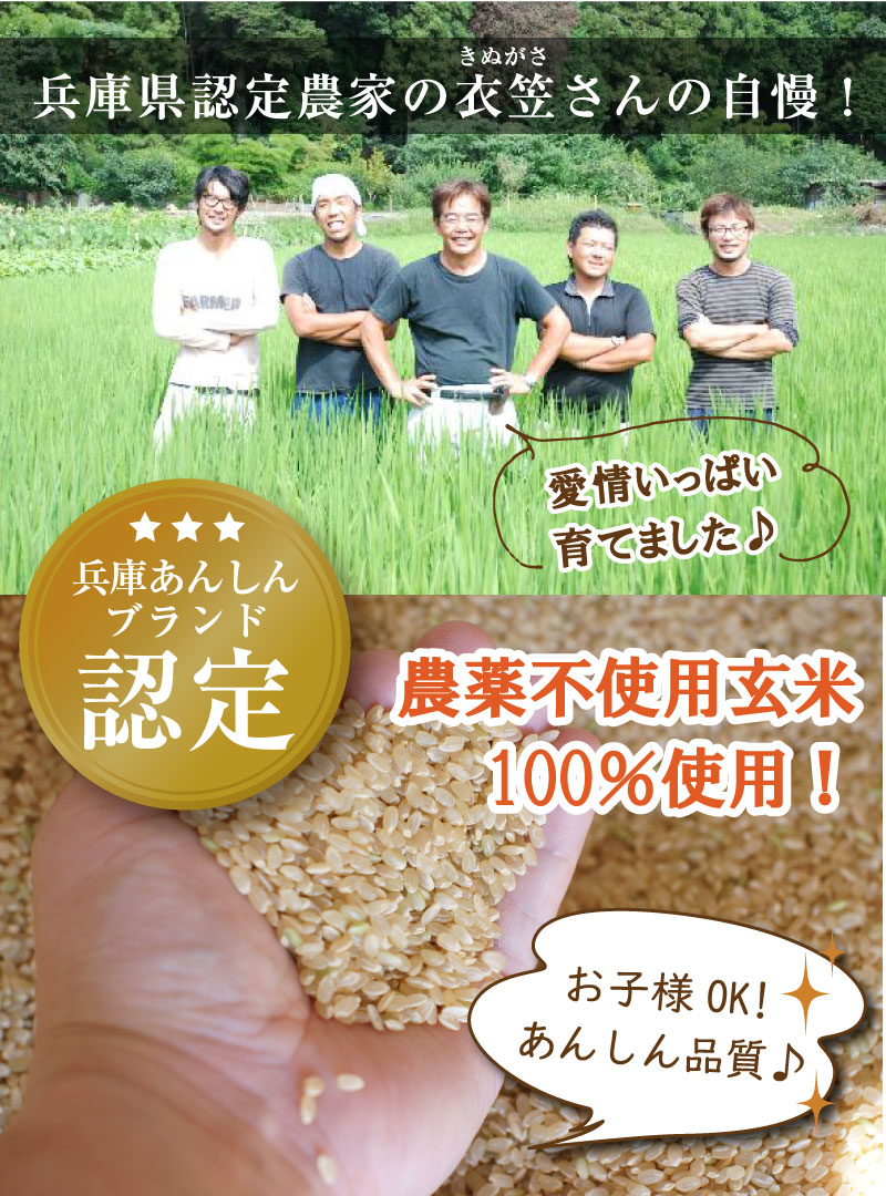 兵庫安心ブランド認定の無農薬玄米使用