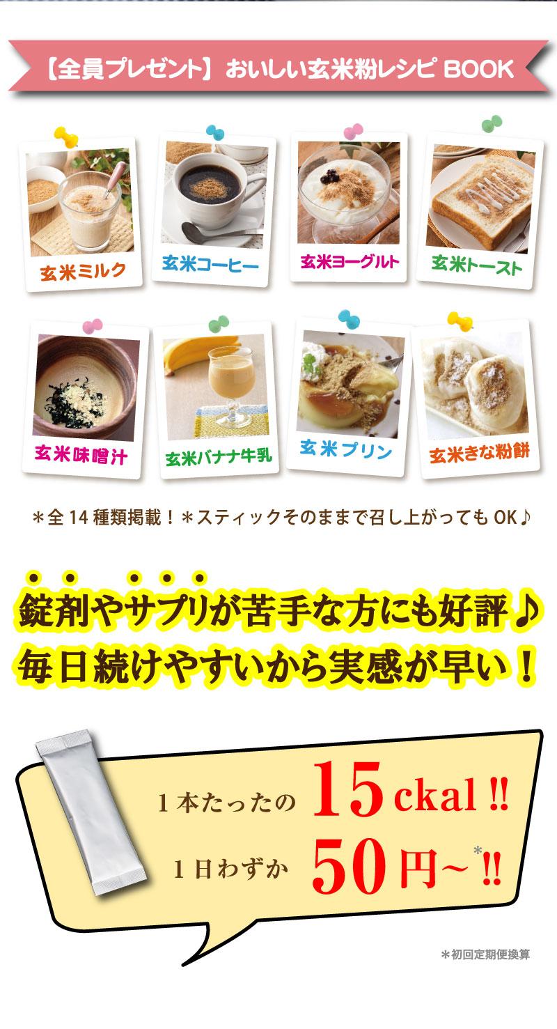 スティック1本15ckal、50円