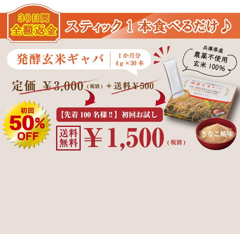 発酵玄米ギャバ初回50%オフ