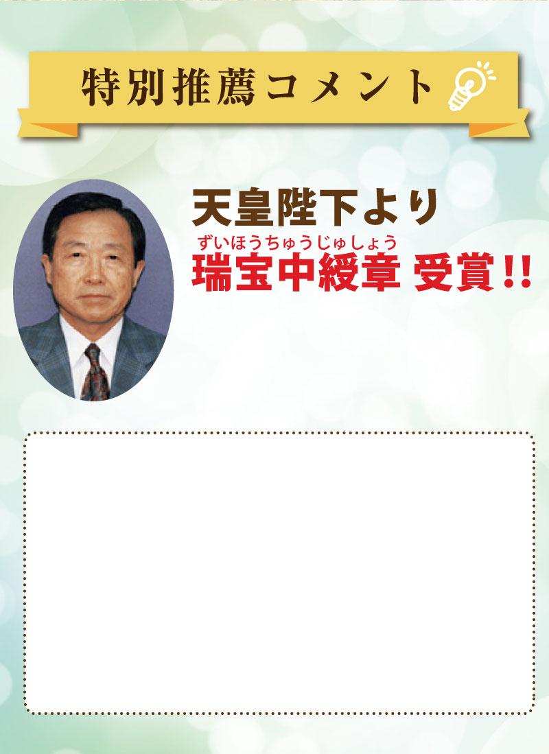 永井史郎教授特別推薦