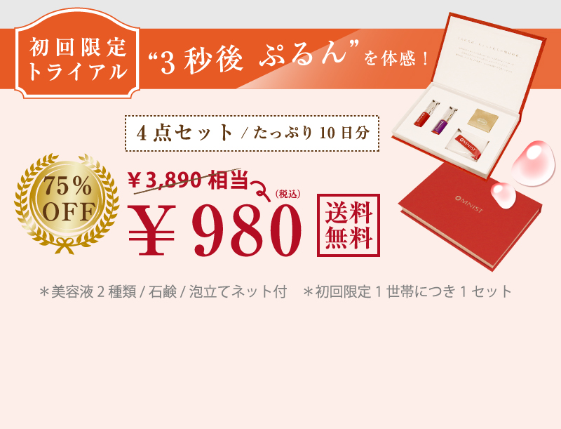 OMNIST初回お試しセット980円