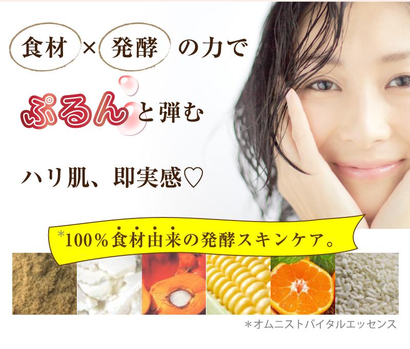 食材×発酵の力でぷるんと弾む ハリ肌、即実感 発酵スキンケア