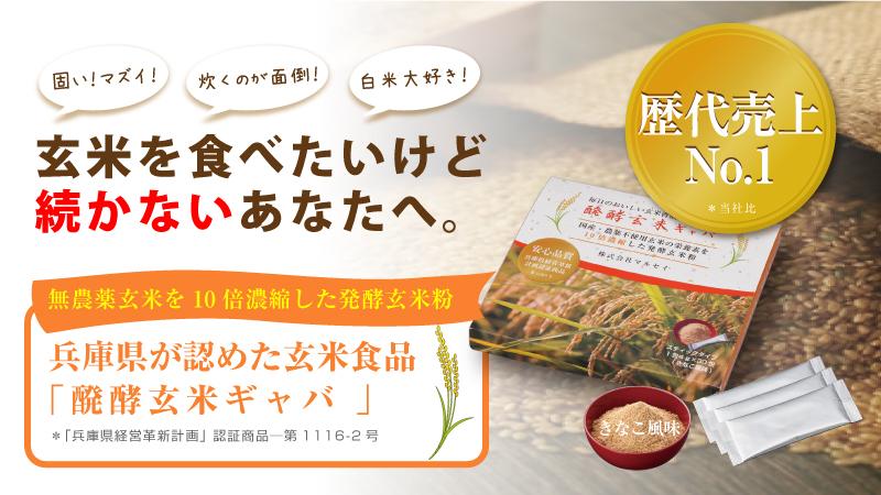 発酵玄米ギャバメイン