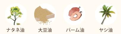 4種の油脂