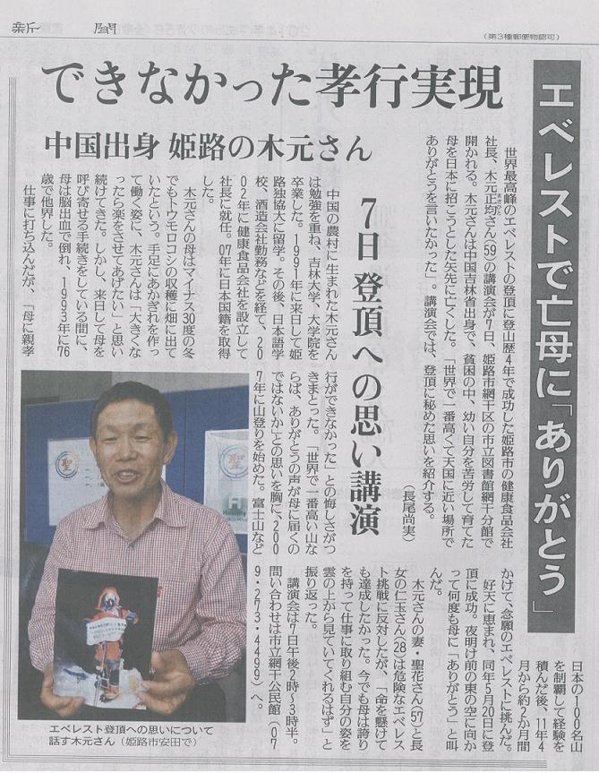 読売新聞掲載 20140905 (2)