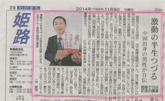 正均神戸新聞