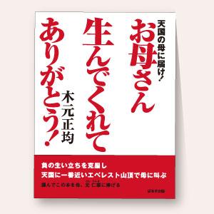 masahito-book