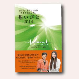 omoibito_book