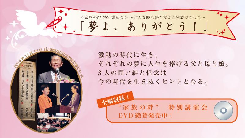 講演会DVDメイン